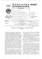 Патент 264264 Устройство для контактной точечной сваркисеток