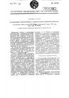 Патент 24790 Регулирующее приспособление к горизонтальным ветряным двигателям
