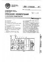 Патент 1743530 Тестомесильная машина непрерывного действия
