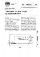 Патент 1456312 Устройство для измерения параметров короснимателей
