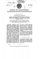 Патент 7053 Автоматический спринклер