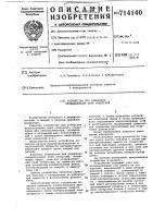 Патент 714140 Устройство для измерения непересечения осей отверстий