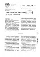 Патент 1774185 Способ динамической градуировки и поверки средств измерения расхода жидкости в потоке