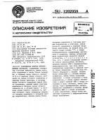 Патент 1202058 Устройство поиска шумоподобных сигналов