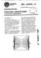 Патент 1103079 Устройство для градуировки и поверки электромагнитных расходомеров