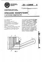 Патент 1130949 Статор электрической машины