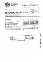 Патент 1698463 Глушитель шума для двигателя внутреннего сгорания