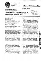 Патент 1535452 Измельчающий аппарат