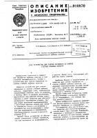 Патент 910870 Устройство для снятия перевясел со снопов стеблей лубяных культур