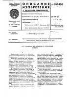 Патент 859450 Устройство для разжижения и осахаривания крахмала