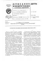 Патент 207774 Устройство охранной сигнализации емкостного типл