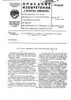 Патент 511437 Насос замещения для перкачивания жидкости
