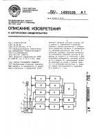 Патент 1495526 Способ управления эрлифтом
