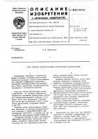 Патент 537970 Способ просветления оптический материалов