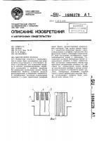 Патент 1686279 Аккумулятор холода