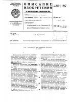 Патент 800197 Устройство для вымывания крах-мала из кашки