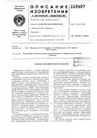 "Патент 333507 Способ сейсмической разведкии? f^;"" f^' .'•—-ч ^ г-- .ijv^tr.-i.^v^.fh., ,"