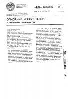Патент 1363487 Радиоприемное устройство