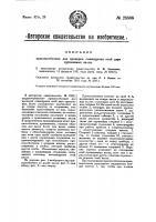 Патент 26808 Приспособление для проверки совмещения осей двух сцепляемых валов