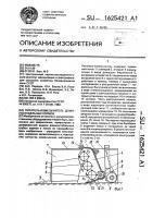 Патент 1625421 Питатель-измельчитель длинностебельных кормов