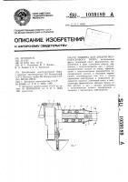 Патент 1059189 Машина для добычи мелкокускового торфа