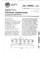 Патент 1525813 Ротор электрической машины