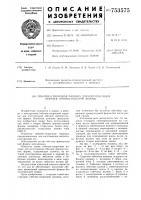 Патент 753575 Гибочно-сварочная машина для изготовления обечаек прямоугольной формы