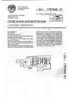 Патент 1787848 Устройство для контроля бдительности машиниста локомотива