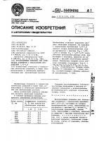 Патент 1649486 Просветляющее покрытие для оптических элементов с показателем преломления 1,45-1,8