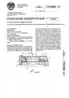 Патент 1702484 Электродвигатель