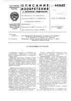 Патент 440682 Печатающее устройство