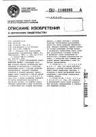 Патент 1140205 Ротор явнополюсной электрической машины