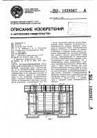 Патент 1028567 Механизированный стеллаж для хранения и выдачи изделий