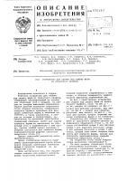 Патент 575197 Устройство для сборки под сварку ферм из прокатного профиля