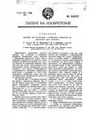 Патент 15343 Прибор для установки и удержания заданного направления пути самолета