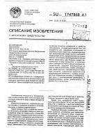 Патент 1747868 Устройство для измерения отклонений от соосности осей отверстий