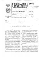 Патент 207410 Устройство для сейсмической разведки с непрерывным излучением упругих колебаний