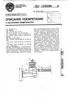 Патент 1049298 Подножка транспортного средства