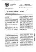 Патент 1733303 Консольная часть рамы железнодорожной платформы