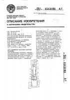 Патент 1513193 Скважинная штанговая насосная установка