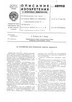 Патент 489910 Устройство для капельной подачи жидкости