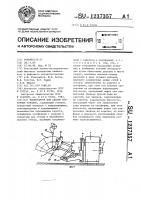 Патент 1237357 Манипулятор для сварки секторных отводов