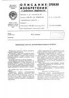 Патент 370530 Поворотная лопасть ветроизмерительного прибора