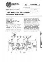Патент 1155988 Устройство для обработки микрофиш