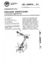 Патент 1400976 Устройство для управления приводными механизмами перегрузочной тележки склада