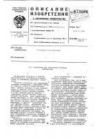 Патент 673506 Устройство для управления путевыми светофорами