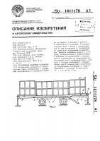 Патент 1411178 Передвижная пасечная установка