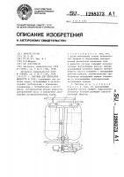 Патент 1288373 Система для перекачки жидкости и газа