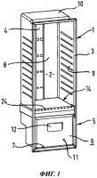 Патент 2473022 Холодильный аппарат