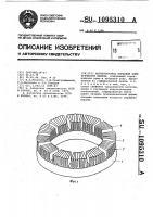 Патент 1095310 Магнитопровод торцовой электрической машины